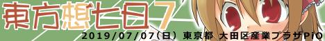東方想七日5